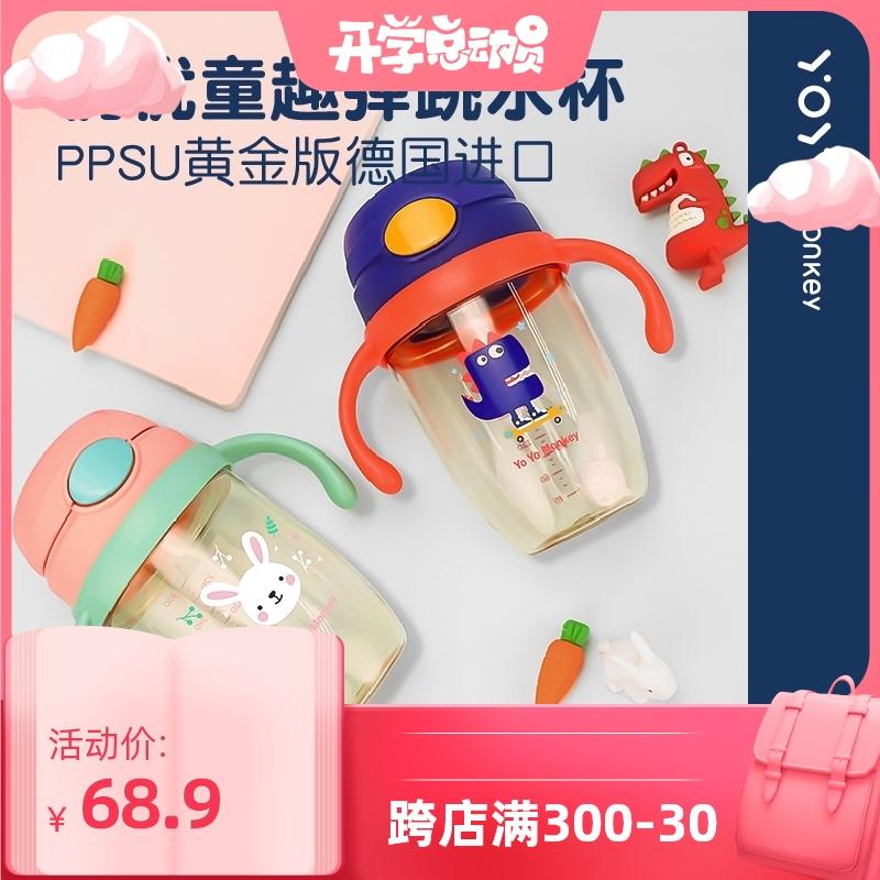 香港优优马骝PPSU儿童吸管杯幼儿学饮杯宝宝水杯防漏耐摔耐高温