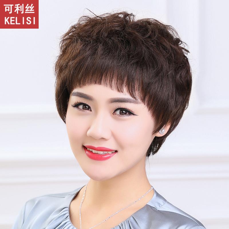 可利丝手织真发假发女短发短卷发女士中老年假发送妈妈真人发RM15