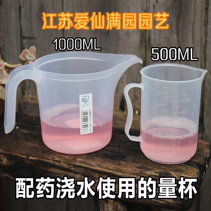 爱仙满园爱丽思1L量杯-浇水测量铲土皆可-100g 可配药使用