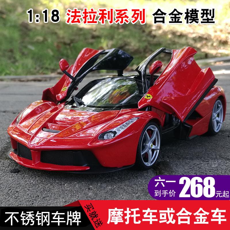 比美高1:18法拉利拉法488原厂仿真合金汽车模型摆件 FXXK跑车模型