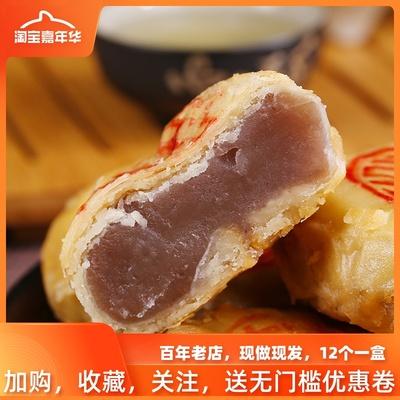 12个潮汕芋泥月饼潮州月饼酥皮胡荣泉百年老店 广东特产朥捞零食