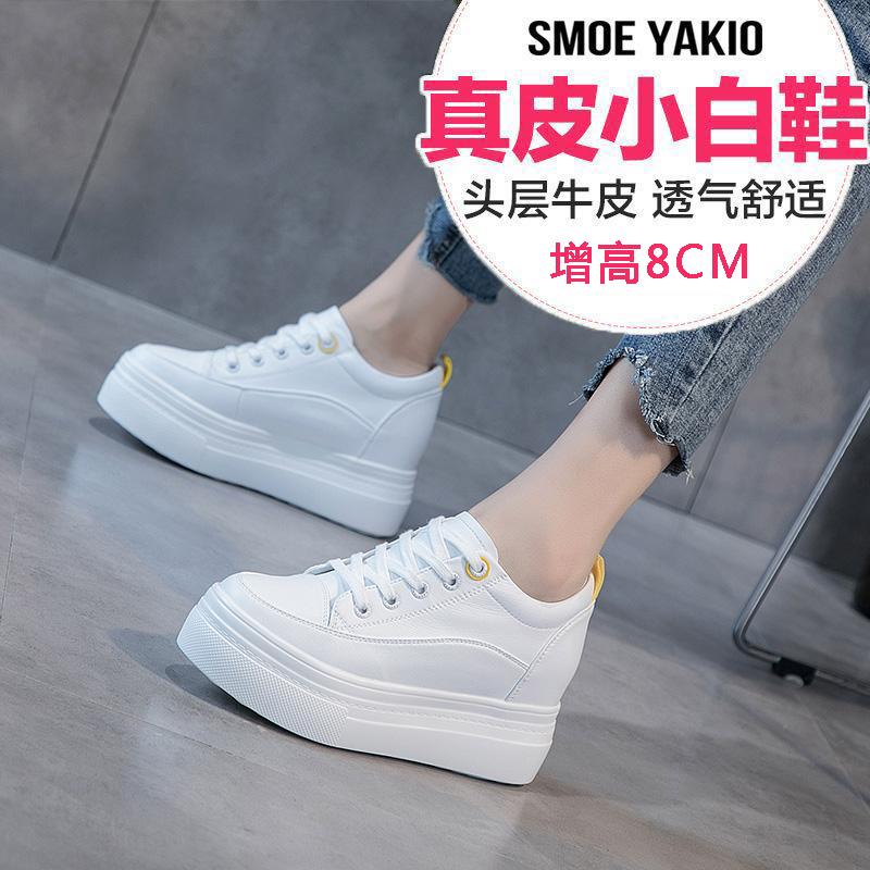 内增高小白鞋女8cm真皮女鞋厚底透气休闲鞋2020春秋季新款松糕鞋