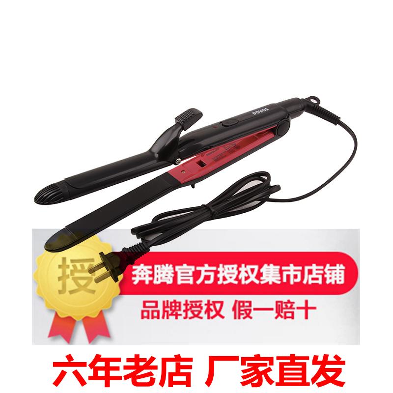 奔腾夹板女直发卷发两用内扣熨板不伤发便携式直发器网红电卷发棒