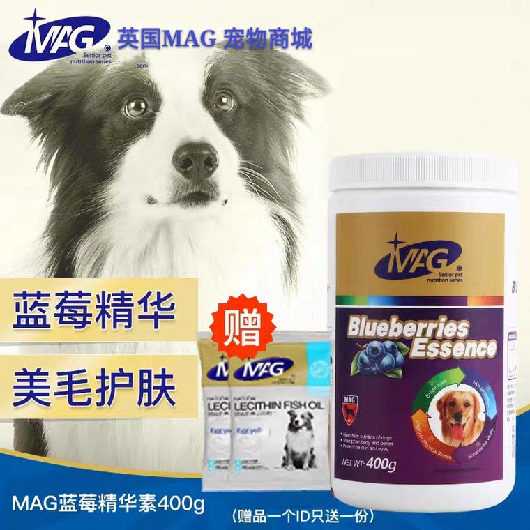 英国MAG天然蓝莓精华素宠物美毛粉成幼狗狗明目护眼卵磷脂营养粉