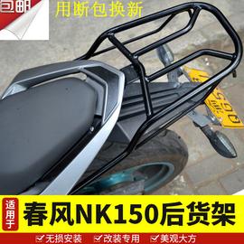 适用于春风150尾架货架NK150后货架后备箱支架尾箱架尾架车架尾翼