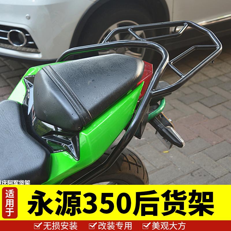适用于永源摩托车YY350-9A枭风跑车后货架尾箱架尾架改装
