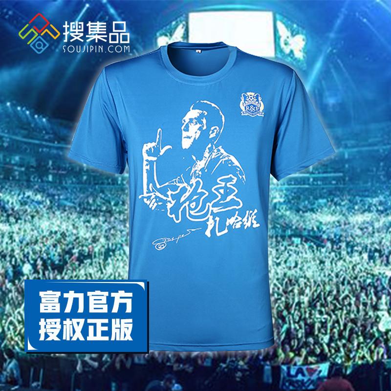 广州富力官方正版签名文化衫T恤运动衫 男夏季短袖枪王扎哈维球衣