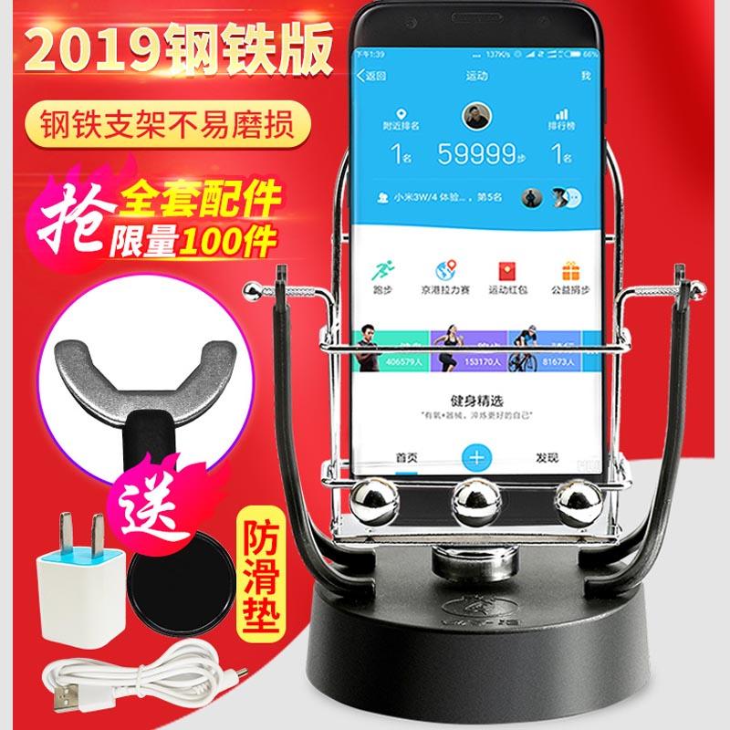 苹果摇步器摇步器双手机摇步器加速版记步摇摆器 自动刷步器 充电手慢无