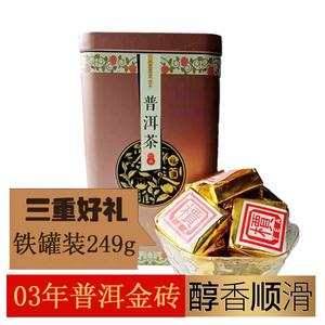 普洱熟茶小坨茶小方砖普洱茶小金砖提香249g罐装云南小粒装普洱茶