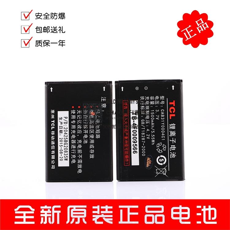 阿尔卡特OT-979GAB31Y0004C1/TLiB5AD正品 板手机电池OT-995电池T