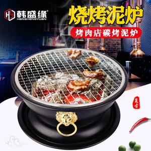老式泥炉烤肉炉家用日式烧肉炉烧烤泥炉韩式碳烤炉炭烤炉烤肉炉