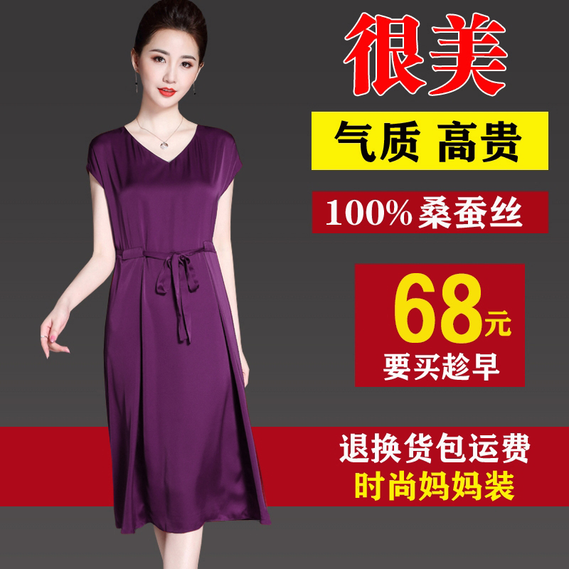 重磅真丝连衣裙2021新款夏宽松直筒大码中年妈妈女杭州丝绸桑蚕丝