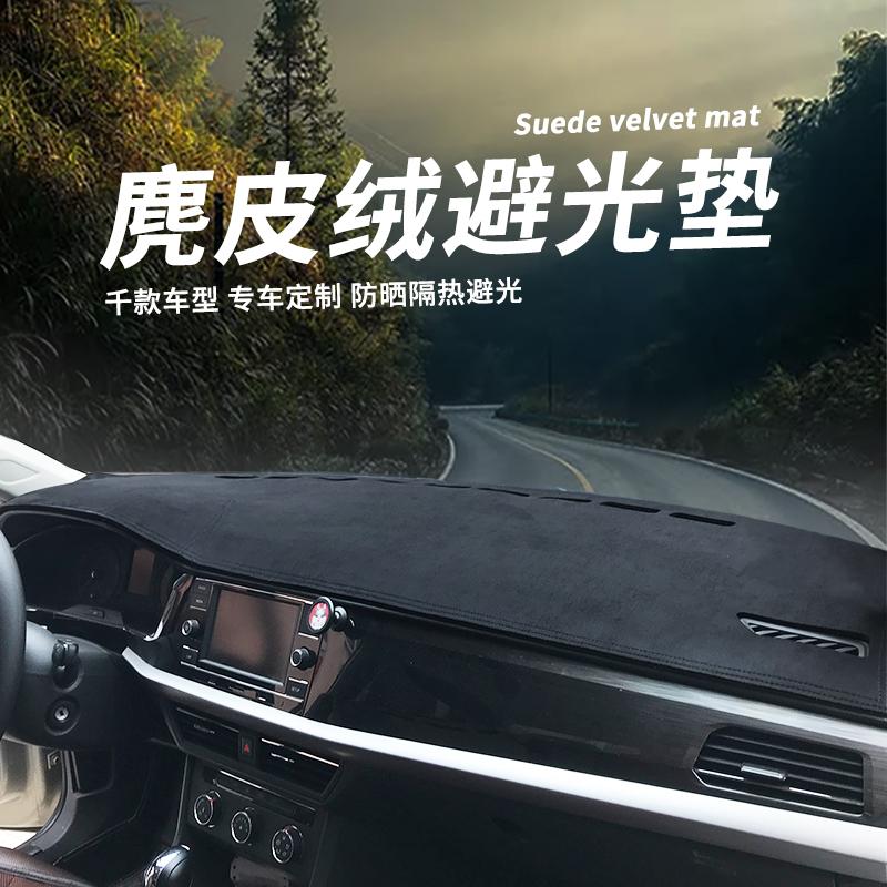 汽车改装仪表台防晒避光垫新朗逸装饰用品中控台隔热遮阳光后窗垫