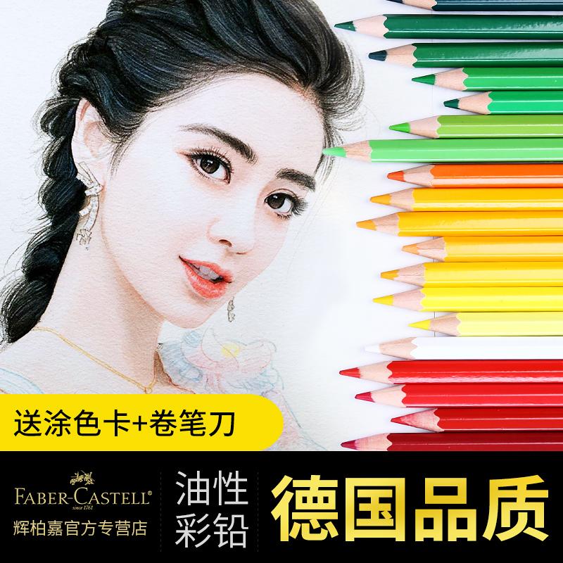 德国辉柏嘉彩色铅笔72色油性彩铅秘密花园填色笔画笔套装48色 绘画成人36色经典彩铅笔手绘初学者学生用