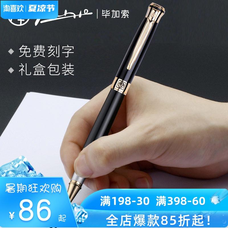 Подарочные ручки Артикул 14507890566