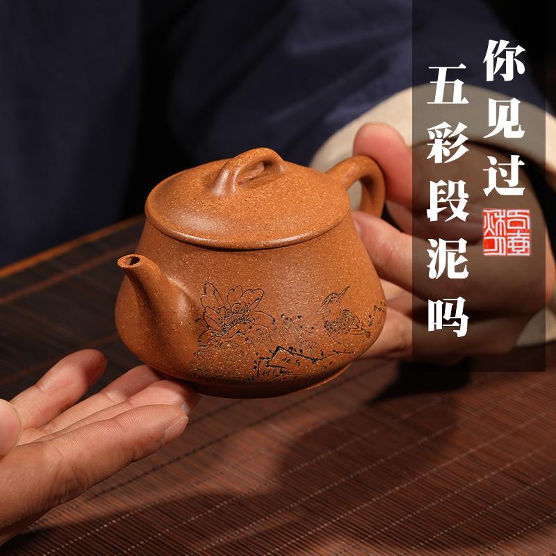 名壶秋月宜兴紫砂壶泡茶壶名家纯手工五彩段影瓢家用茶壶茶具紫沙