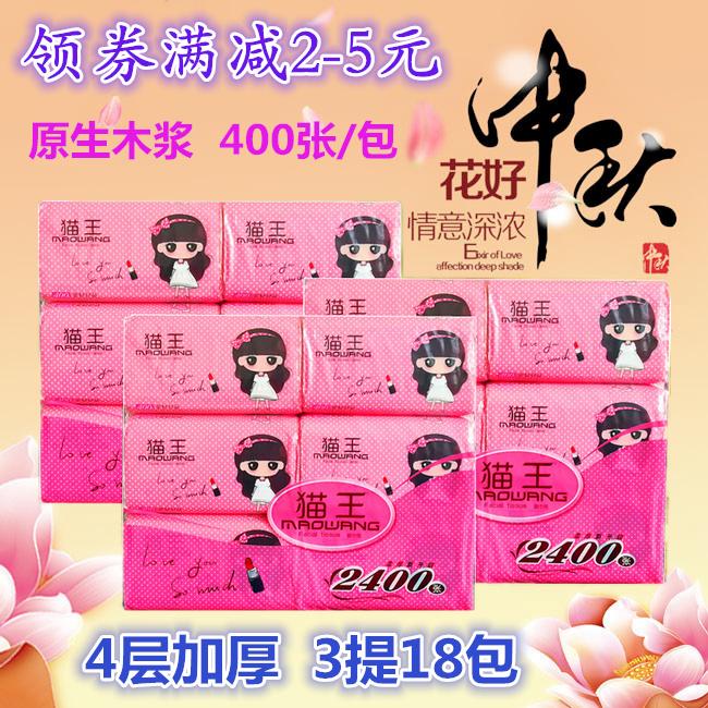 猫王原木抽纸400张18包婴儿纸巾家用餐巾纸卫生纸面巾纸