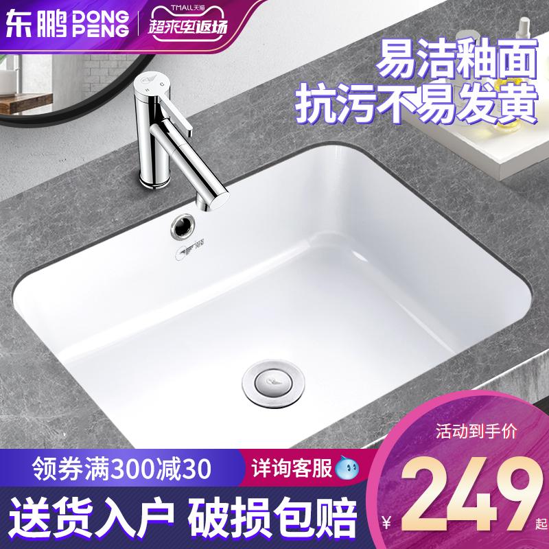 东鹏台下盆洗手盆陶瓷盆方形嵌入式卫生家用间阳台洗衣洗漱洗脸盆