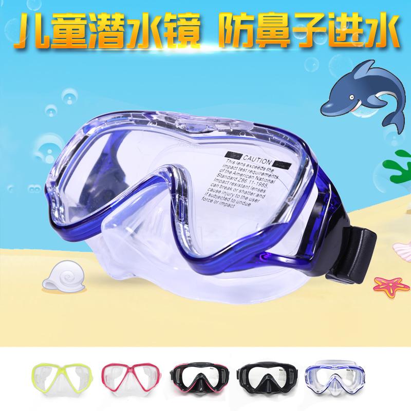 限6000张券儿童潜水镜大框包鼻子防呛水游泳眼镜护鼻子男女童防水游泳镜正品