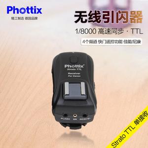 富达时Phottix Strato TTL 引闪器 单接收器 佳能款