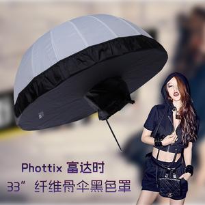 富达时 Phottix Premio 85385纤维骨伞黑色罩配合85cm 33寸伞使用