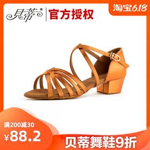 贝蒂拉丁舞鞋正品女孩儿童软底跳舞鞋少儿专业国标练功舞蹈鞋603