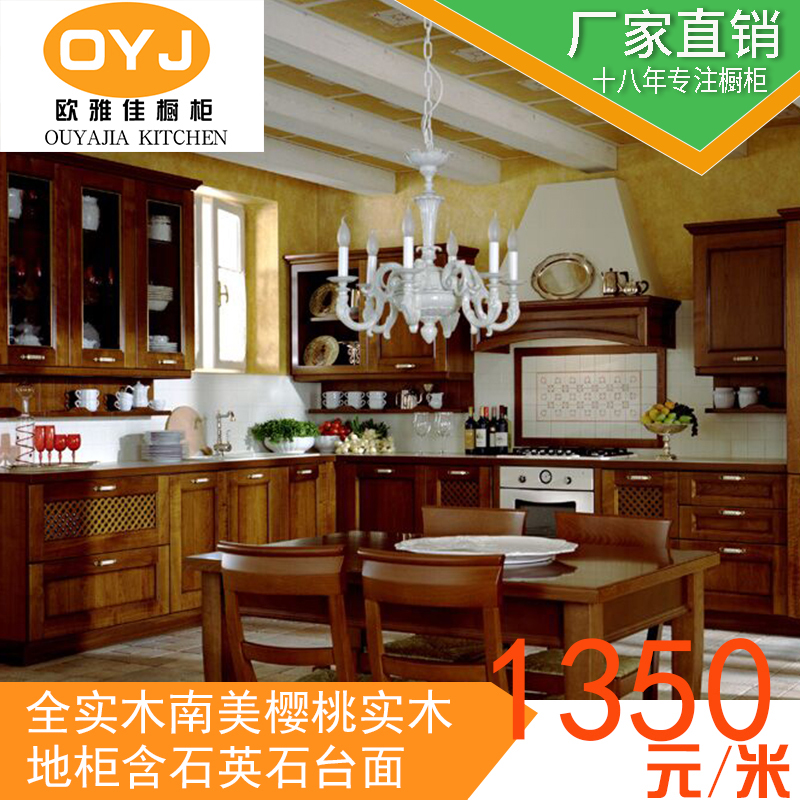 Light luxury, American and European style, whole open Chinese kitchen cabinet, South American cherry log and solid wood quartz