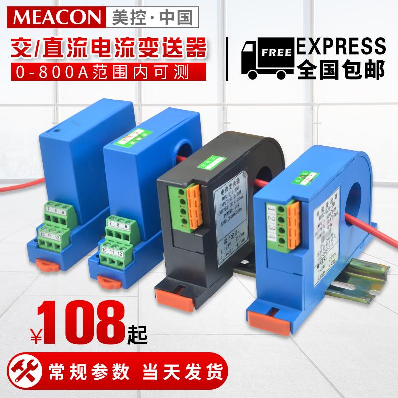 交流电流变送器输出4-20mA电量电压直流电流传感器霍尔220v0-5A10