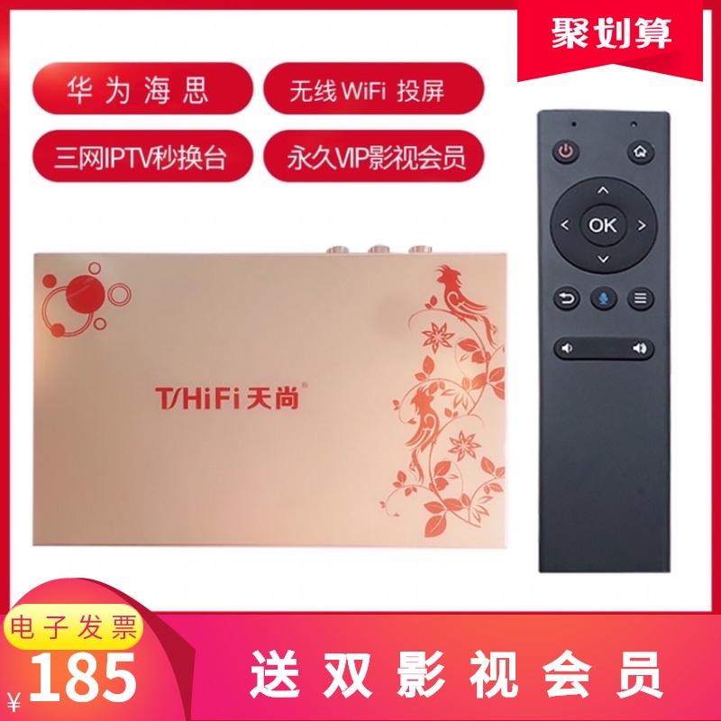 天尚网络机顶盒语音遥控双频5G WiFi蓝牙4.0电视盒硬盘播放器投屏 Изображение 1