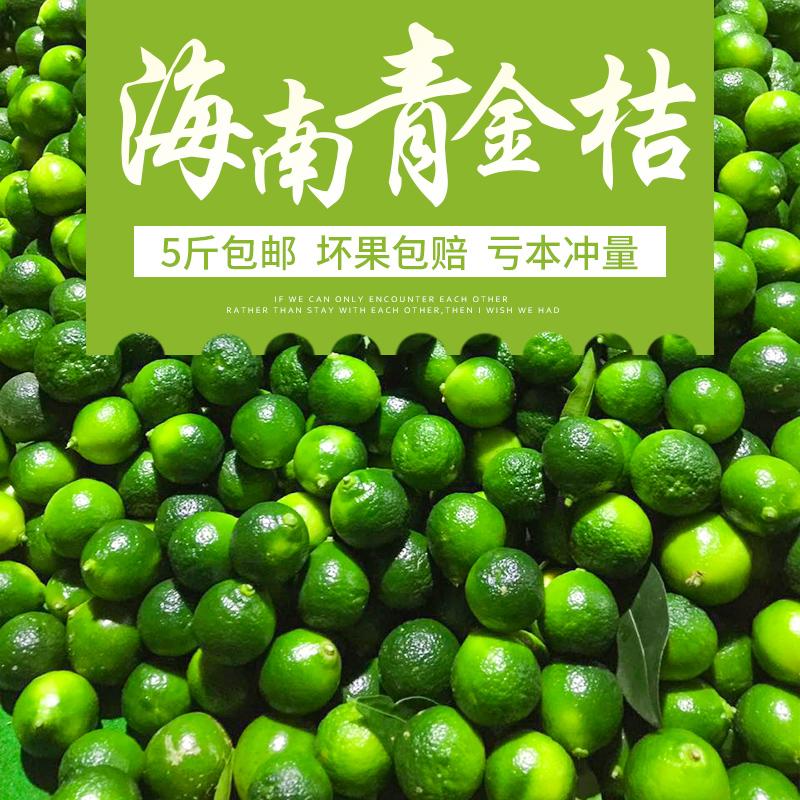 海越南新鲜青金橘青金桔小柠檬热带水果5斤装包邮坏果包赔(用68.4元券)