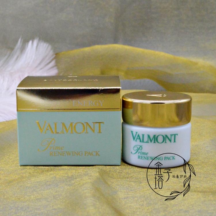 现货瑞士Valmont法尔曼幸福面膜50ml升效更新焕肤嫩白修护欧洲版