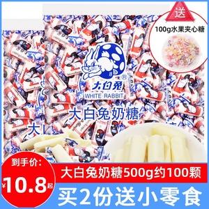 领1元券购买大白兔奶糖混合口味500g礼盒装散装批发结婚喜糖果礼物休闲小零食