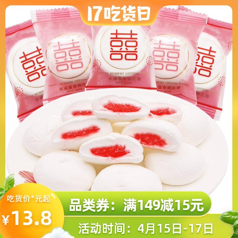好亲家夹心棉花糖喜糖散装500g小零食红色双喜字糖果散装休闲零食