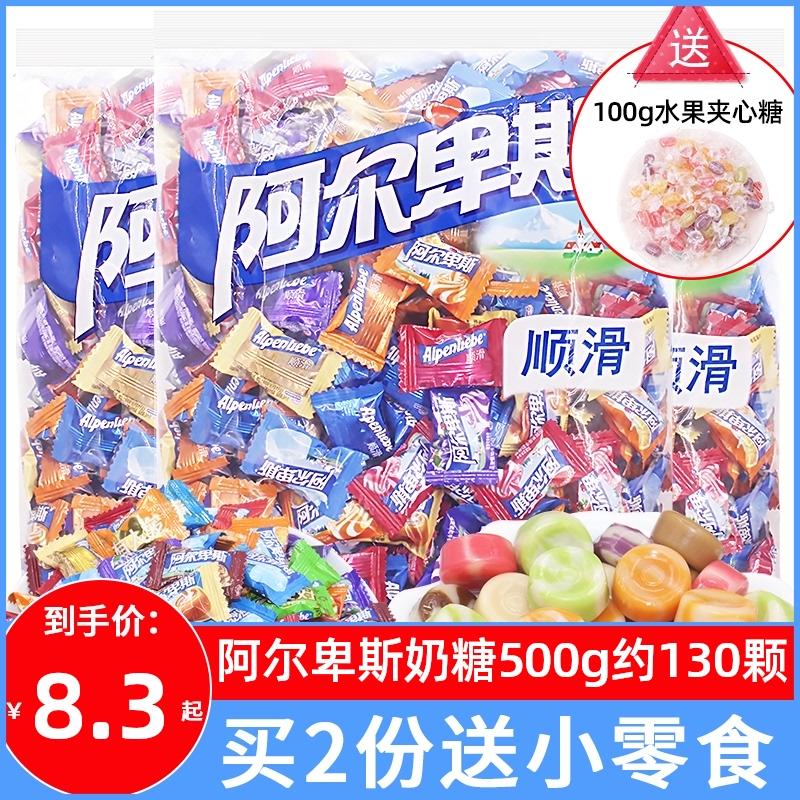 阿尔卑斯糖果500g牛奶硬糖散装棒棒糖混合口味结婚喜糖果批发零食