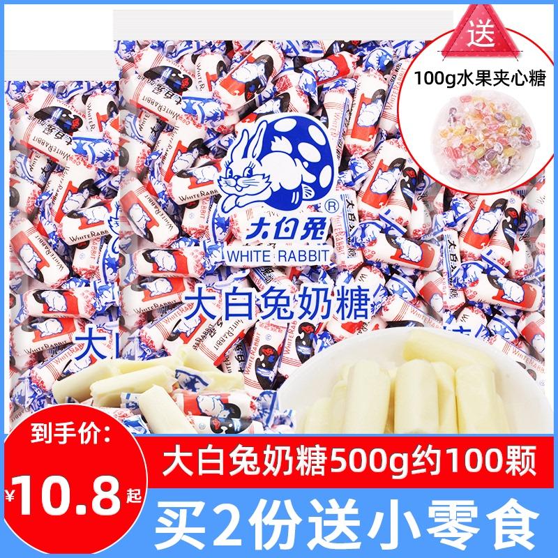 大白兔奶糖混合口味500g礼盒装散装批发结婚喜糖果礼物儿童节零食