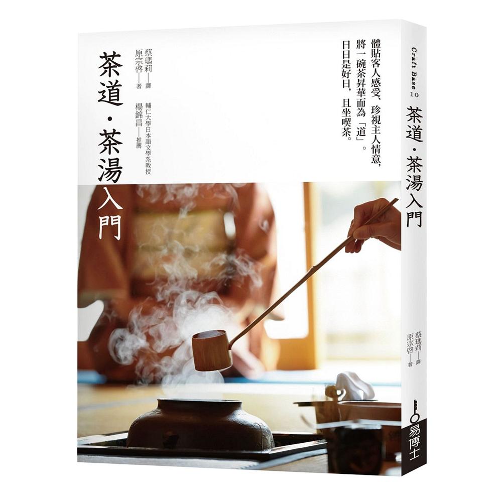台版《茶道 茶汤入门》原宗启茶道精神书籍文茶文化生活饮品食谱书籍易博士文化
