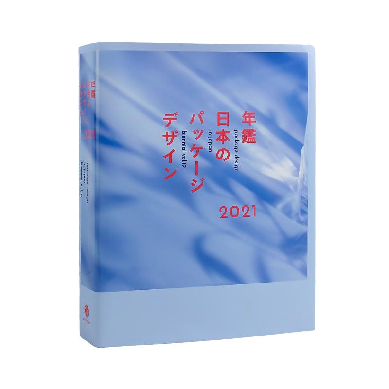 【现货】原版 日本包装设计双年鉴2021 Package Design in Japan Biennial Vol19 2021 日英双语食品家居用品包装平面设计书籍