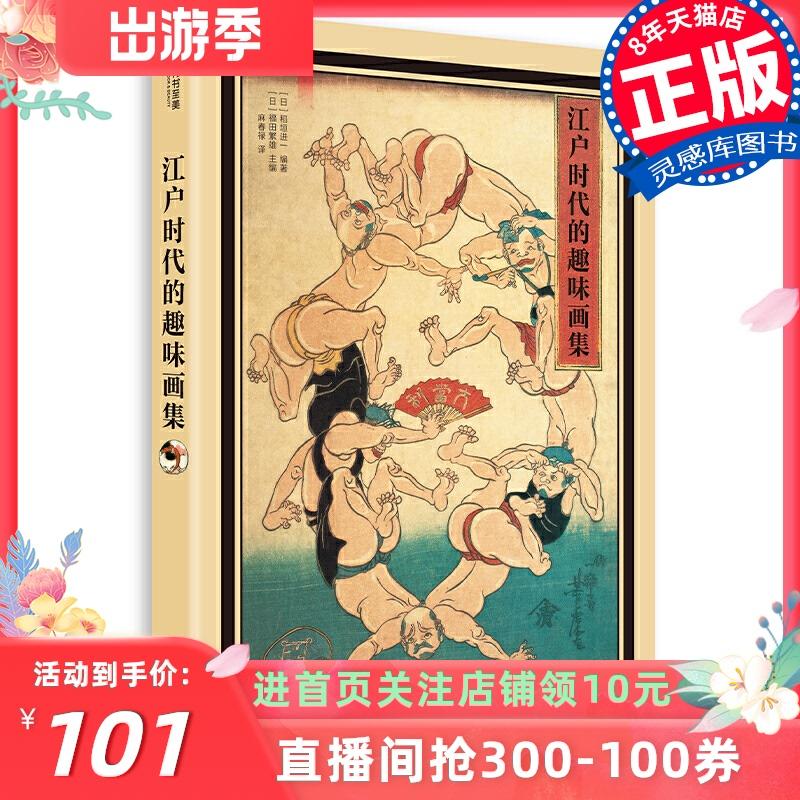 【现货】江户时代的趣味画集 可看可玩的江户意趣画集鉴赏收藏大师作品集艺术绘画书籍 Изображение 1