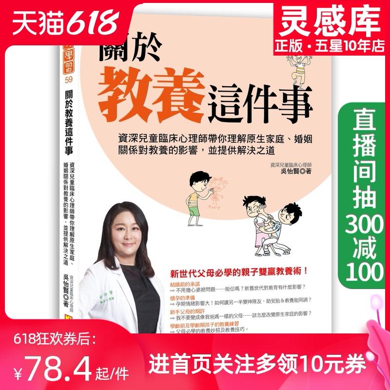 【预售】台版 关于教养这件事 资深儿童临床心理师带你理解原生家庭婚姻关系对教养的影响并提供解决之道亲子育儿书籍