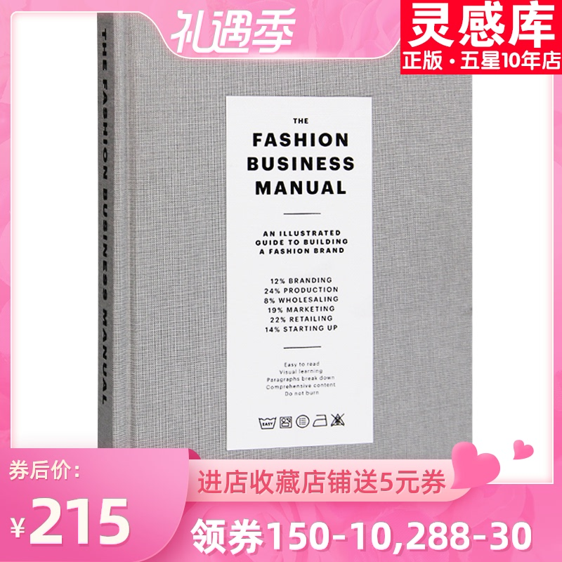 【现货】The Fashion Business Manual时尚设计师业务手册 时尚品牌主理人宝典图解指南服装设计专业宝典服饰设计时尚行业工具书籍