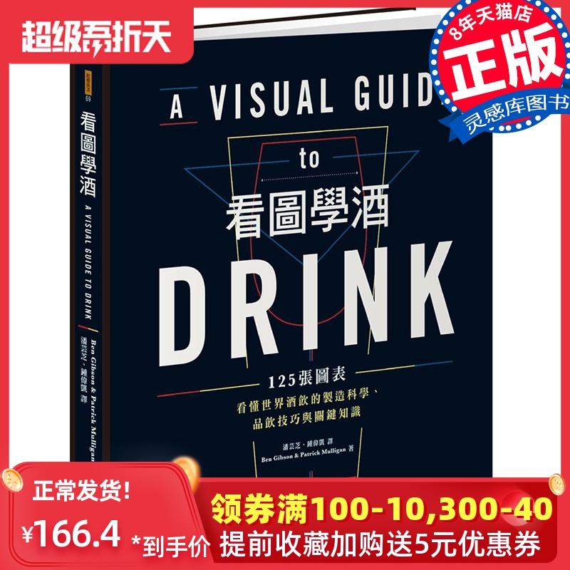 台版 看图学酒 125张图表看懂世界酒饮的制造科学品饮技巧与关键知识酒文化生活饮品书籍 积木文化