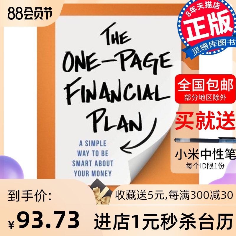 英文原版 The One Page Financial Plan单页财务计划一种明智的理财方式 理财计划规划指南商业理财书籍
