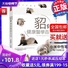 台版 貂的健康医学百科 了解宠物貂的兽医师详细解说健康百科常识医疗保健书籍图片