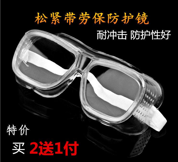 Защищать очки противо атака противо летать всплеск полированный машины обработка очки противо начало туман ветер песок труд страхование очки