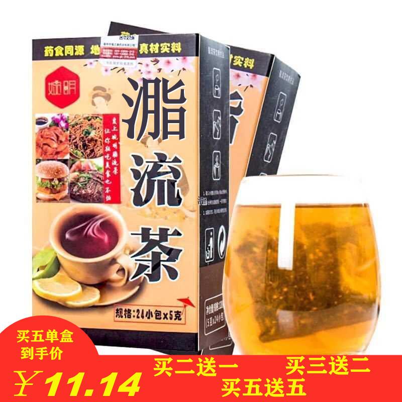 脂流茶正品刮油去脂汉方流脂茶祛油茶普洱茶去油大麦决明子茶减荷