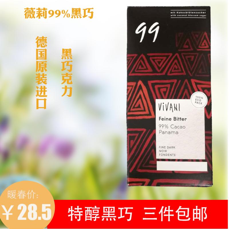 ViVANI薇莉99%黑巧克力100克德国进口零食健身苦排块送女友聚会