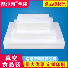 透明真空塑料商用塑封袋定制