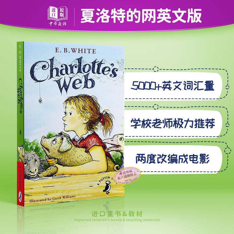 【学校推荐】英文原版Charlotte's web夏洛的网 夏洛特的网 680L  英语小说书 阅读学习 搭谁动了我的奶酪 暑期书单 纽伯瑞奖作品