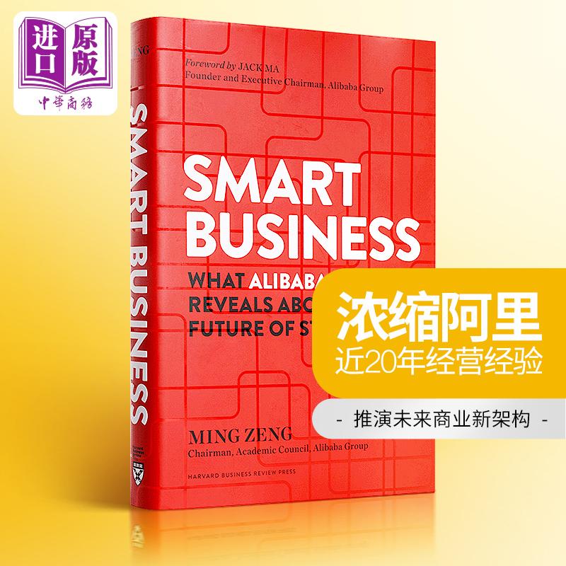 智能商业 曾鸣 Smart Business 中商英文原版 Ming Zeng 马云序 智能商业20讲罗辑思维 得到 Alibaba 阿里巴巴 战略理论