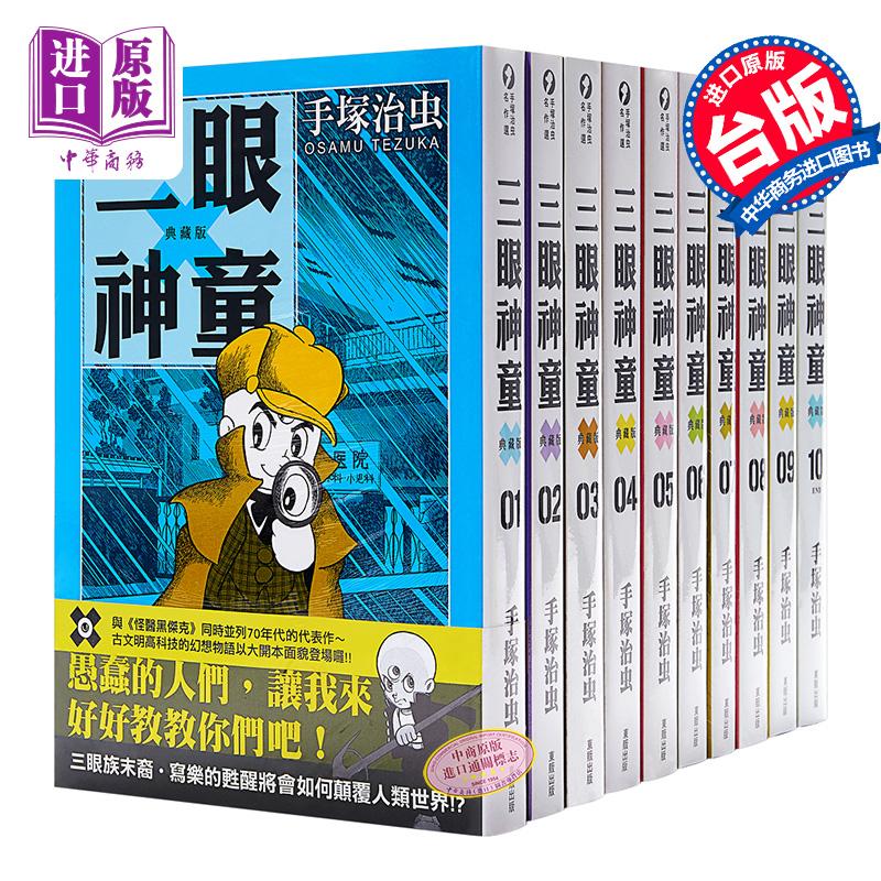 漫画 三眼神童 典藏版 1-10 手塚治虫 台版漫画书 东贩【中商原版】